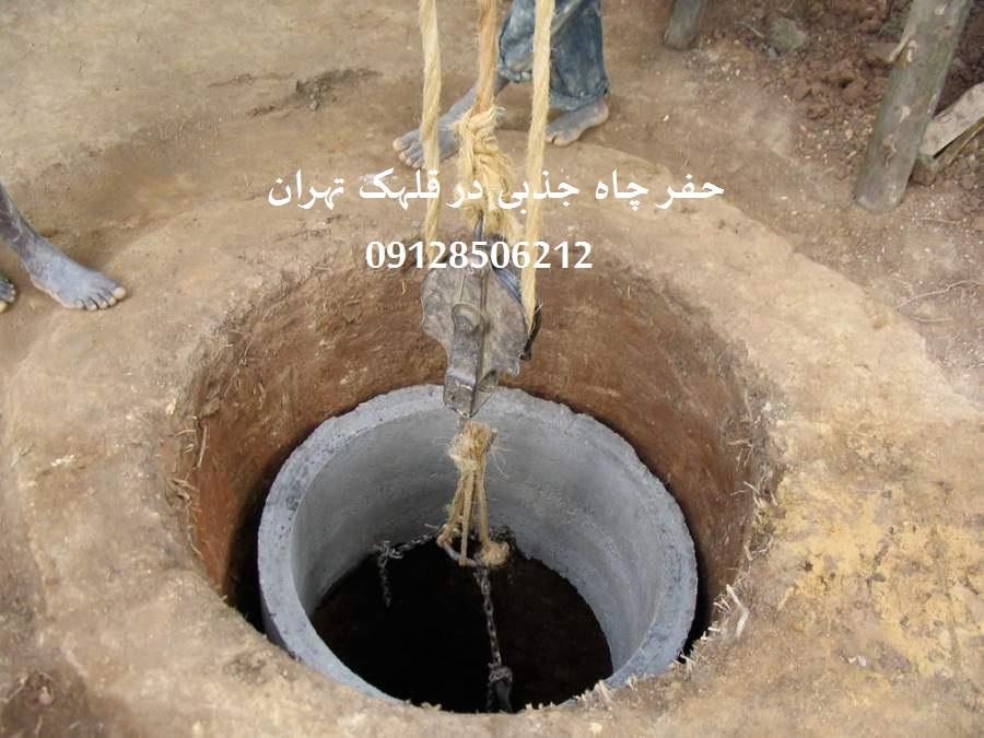 حفر چاه در قلهک تهران
