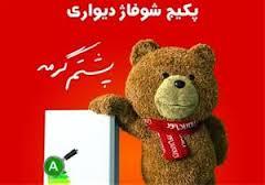 خدمات پکیج ایران رادیاتور در تهرانپارس