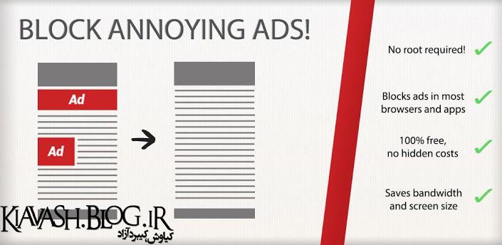 ترفند حذف تبلیغات موجود در نرم افزار و بازی های اندروید