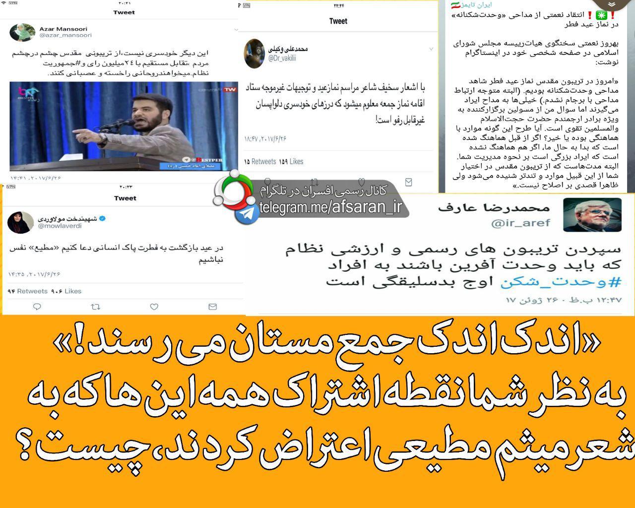 اندک اندک جمع مستان میرسند!! بهنظر شما نقطه اشتراک همه اینها که به شعر #میثم_مطیعی اعتراض کردند چیست؟!!