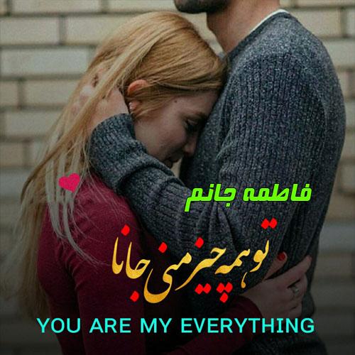عکس نوشته با اسم فاطمه