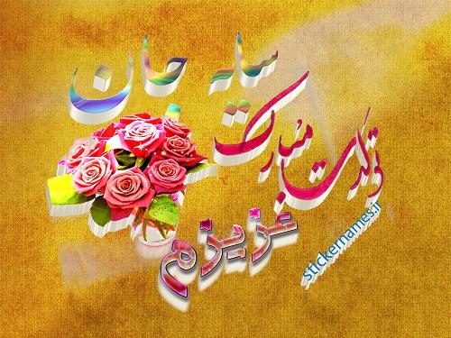 کیک اکرم جان تولدت مبارک عکس نوشته سایه جان تولدت مبارک :: استیکر نام ها