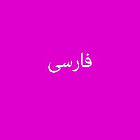 پاسخ تمرین نمونه سوال کتاب فارسی نهم 1