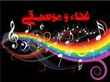 تعلیم موسیقی و نظر مکارم