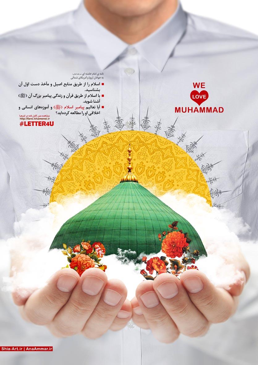 با اسلام از طریق قرآن و زندگی پیامبر بزرگ آن (ص) آشنا شوید