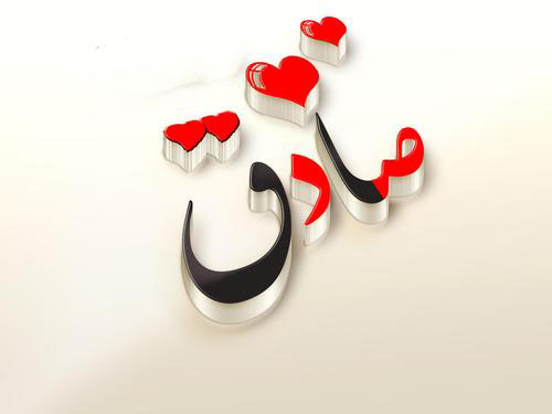 استیکر اسم صادق|sticker esm sadegh