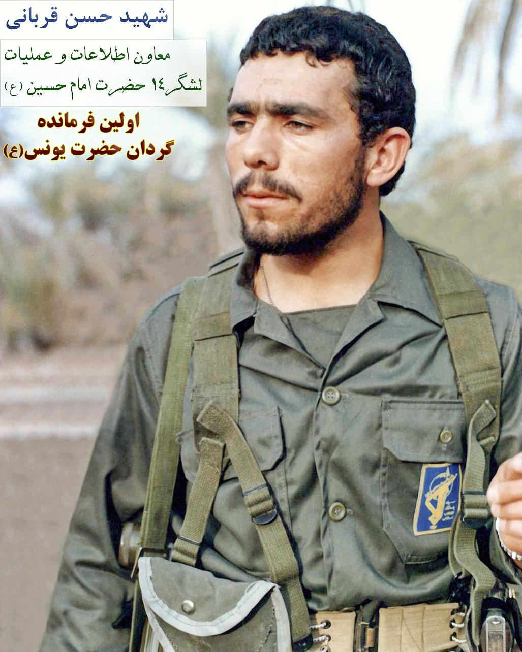 شهید حسن قربانی