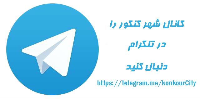 کانال تلگرام شهر کنکور