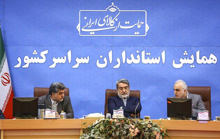 وزیر کشور با استانداران کشور دیدار و هم اندیشی کرد