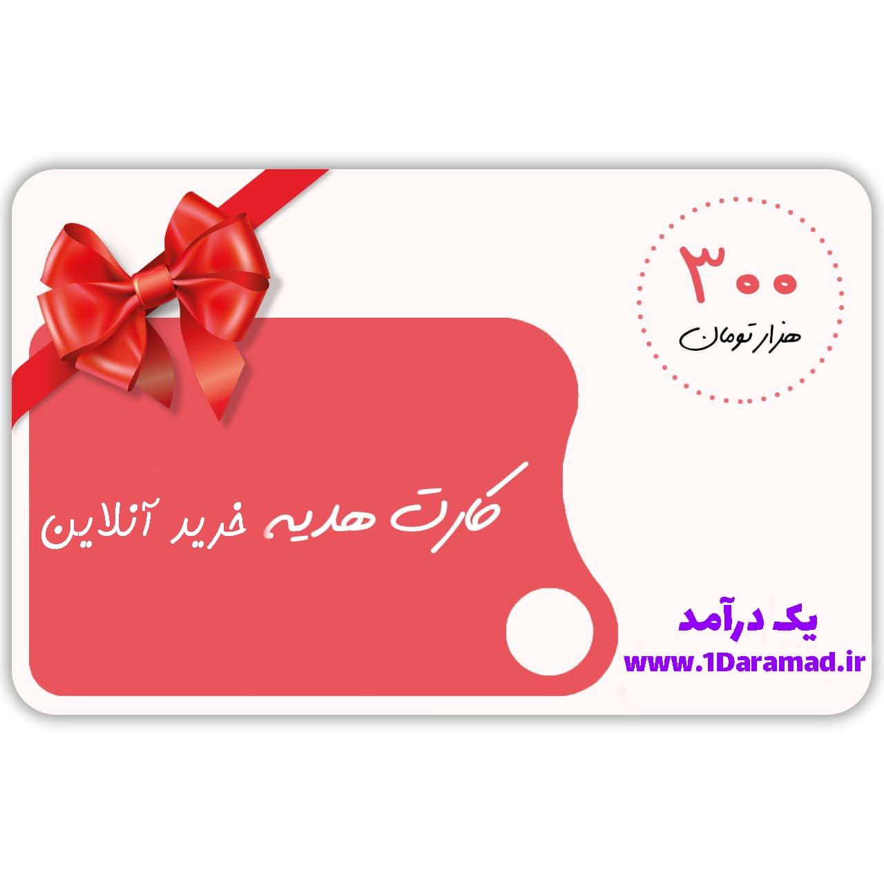 کارت هدیه رایگان خرید اینترنتی
