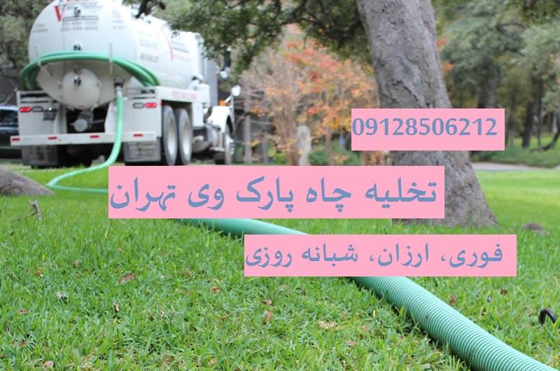 تخلیه چاه پارک وی تهران فوری و ارزان