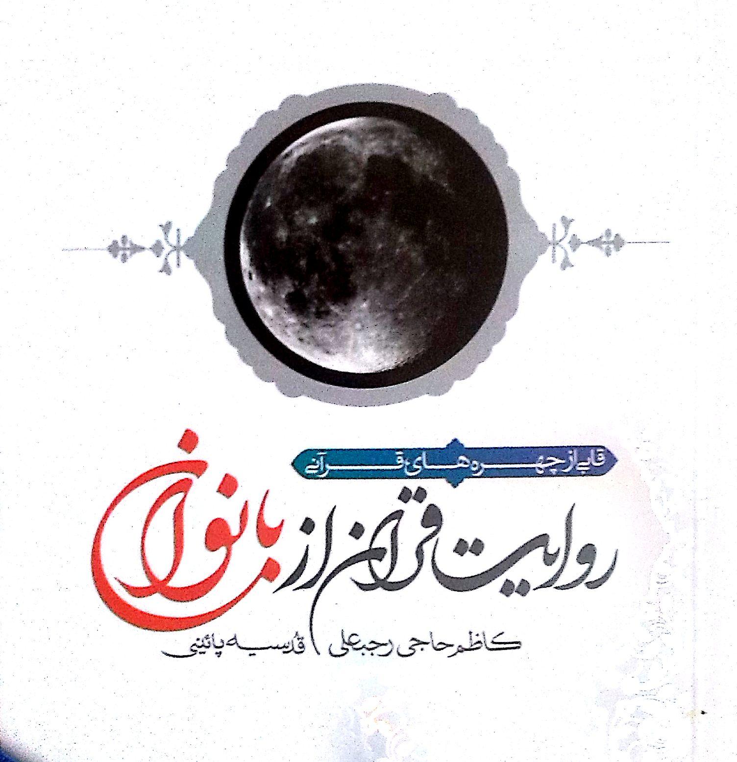 کتاب  بانوان به روایت قرآن