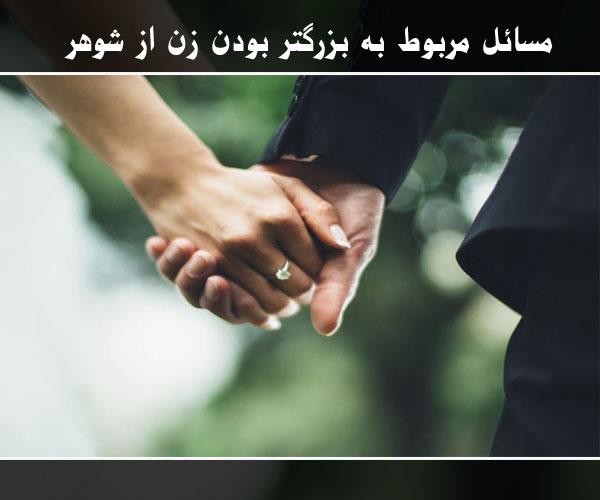 مسائل مربوط به بزرگتر بودن زن از شوهر