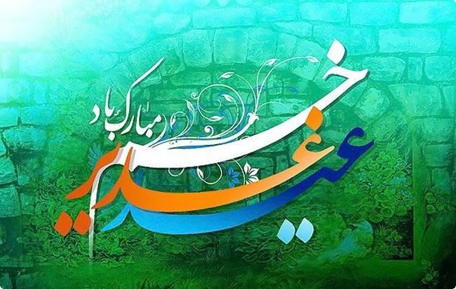تبریک عید غدیر خم