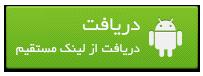 http://bayanbox.ir/view/1697644248496303135/DirectLink.png