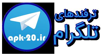 بهترین برنامه تلگرام