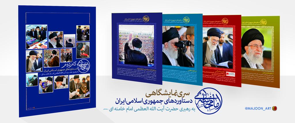 سری نمایشگاهی دستاورد های انقلاب اسلامی