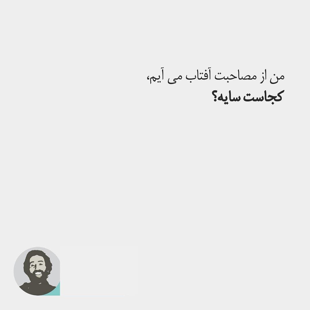 """عکس نوشته شعر """"کجاست سایه"""" سهراب سپهری برای پروفایل"""