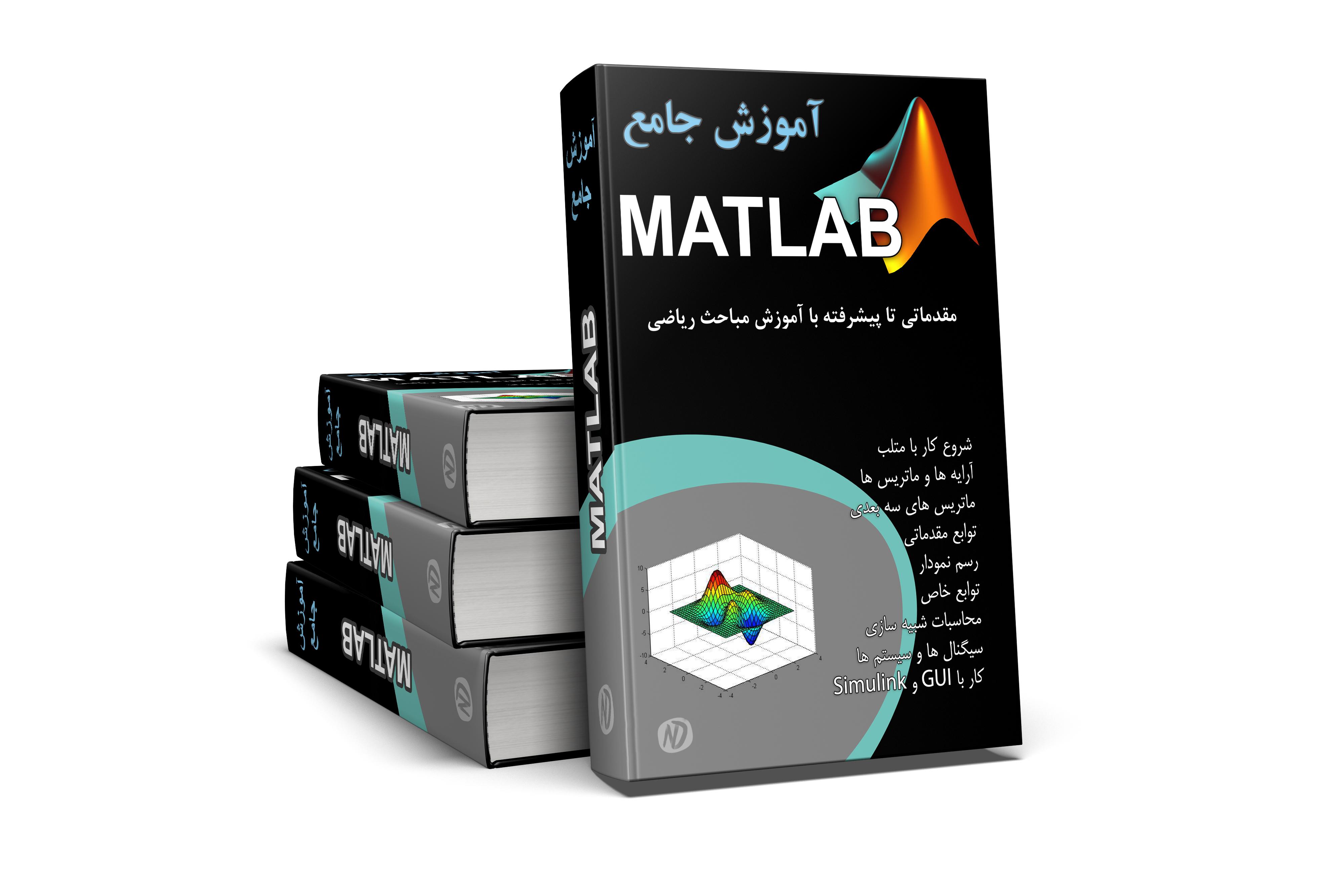مجموعه کتب آموزشی متلب
