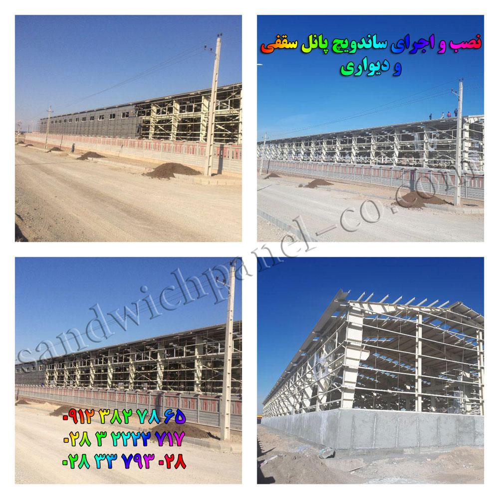 دستمزد نصب ساندویچ پانل :: ساندویچ پانل در زنجان