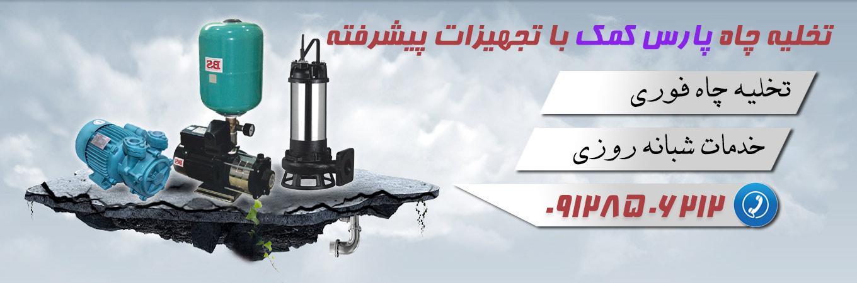 تخلیه چاه ولیعصر با شرکت پارس کمک