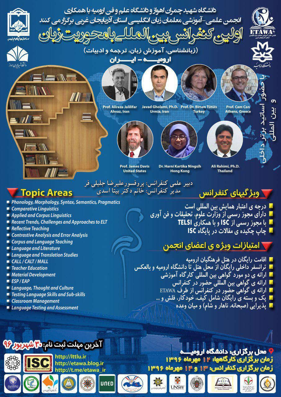 Urmia Conference