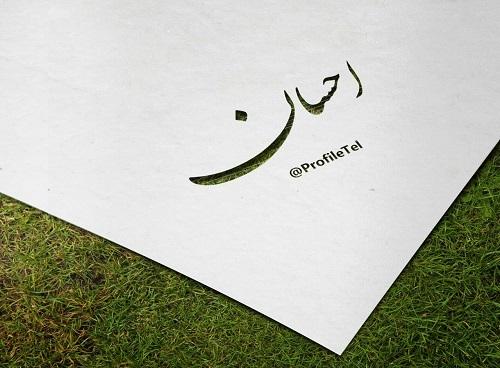 عکس پروفایل اسم احسان