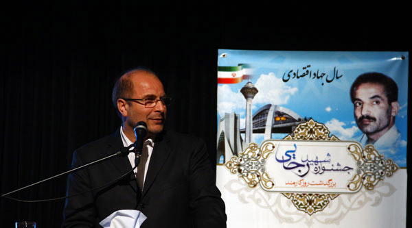 جشنواره شهید رجایی و بزرگداشت روز کارمند