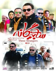 دانلود فیلم ایرانی سه بیگانه