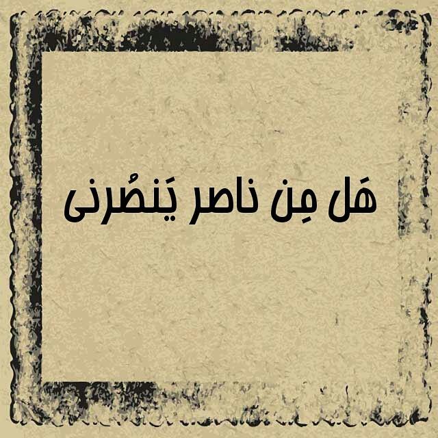 هل من ناصر ینصرنی