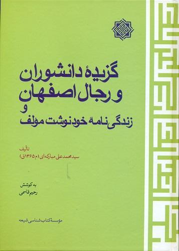 دانشوران اصفهان-سید مبارکه ای