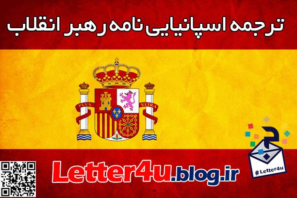 letter4u-spain-text