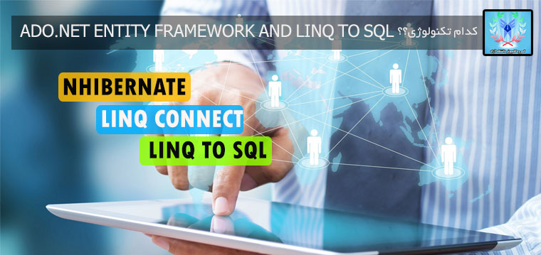 linq to sql,entity framework,ado.net,Linq  to sql چیست,ado.net چیست,آموزش Ado.net,آموزش Linq to Sql,تفاوت linq to sql  و entity framework,کار با دیتابیس در سی شارپ