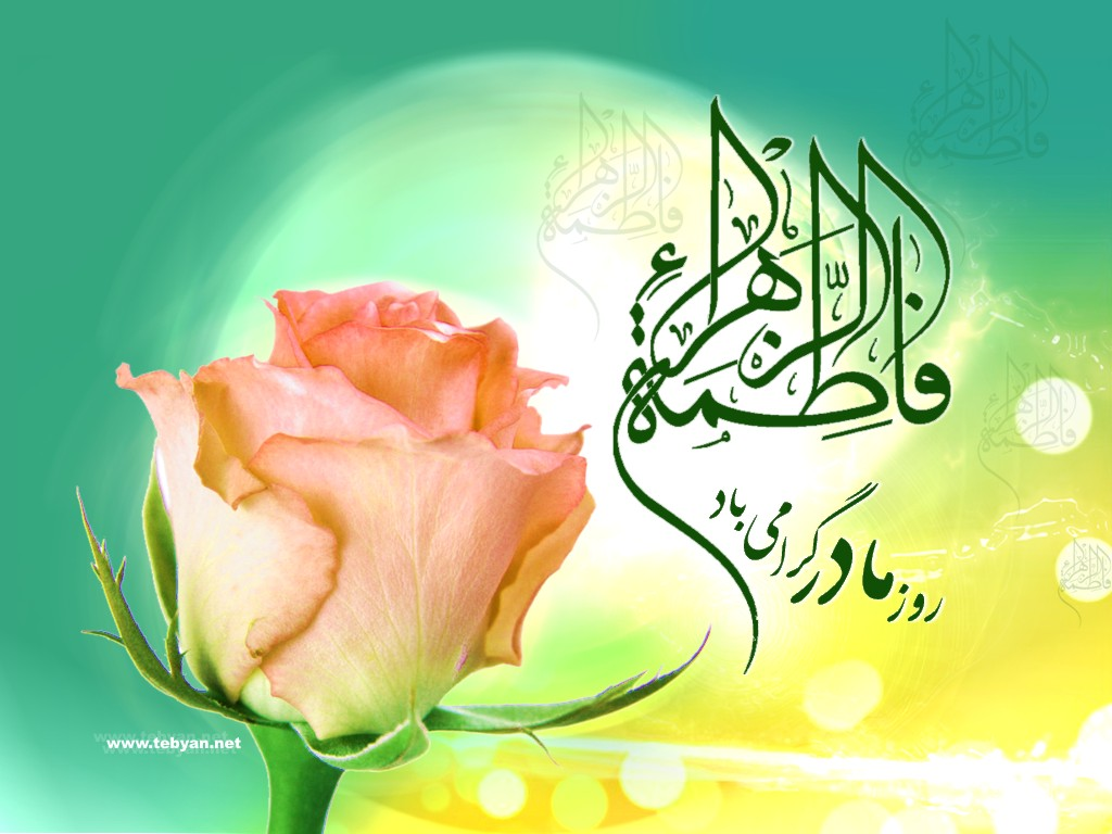 نتیجه تصویری برای تولد حضرت زهرا
