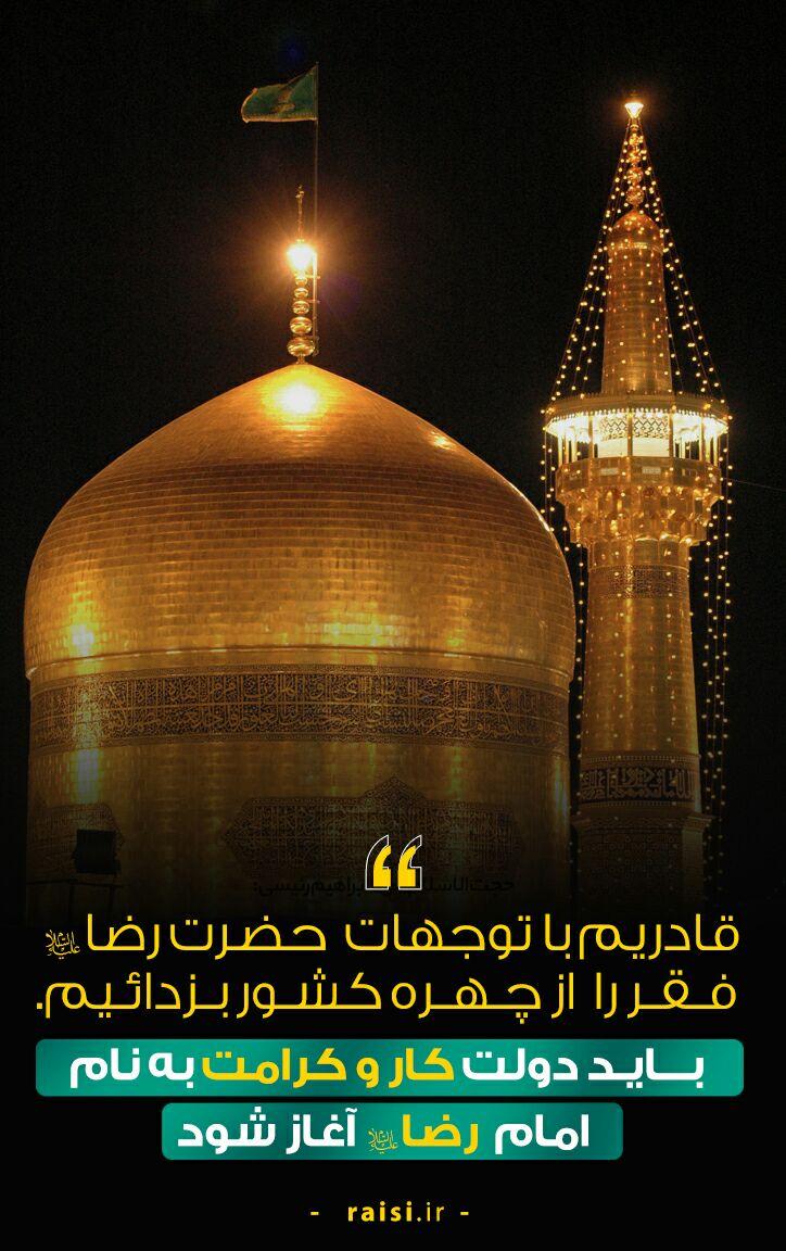 باید دولت کار و کرامت به نام امام رضا علیه السلام آغاز شود