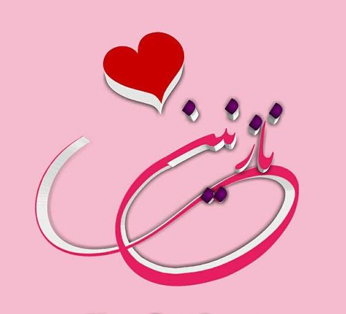 اموزش نقاشی فانتزی عاشقانه لوگوی شیک و عاشقانه ی اسم نازنین
