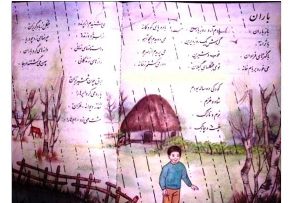 متن شعر باز باران با ترانه با گوهر های فراوان از میر فخرایی بدون سانسور