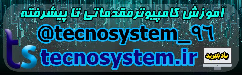 تکنو سیستم