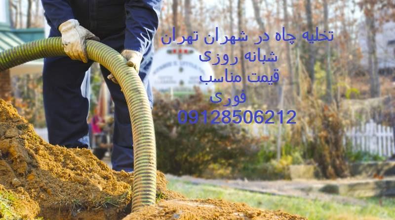 تخلیه چاه شهران تهران