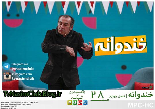 دانلود خندوانه سیامک انصاری 14 بهمن 95