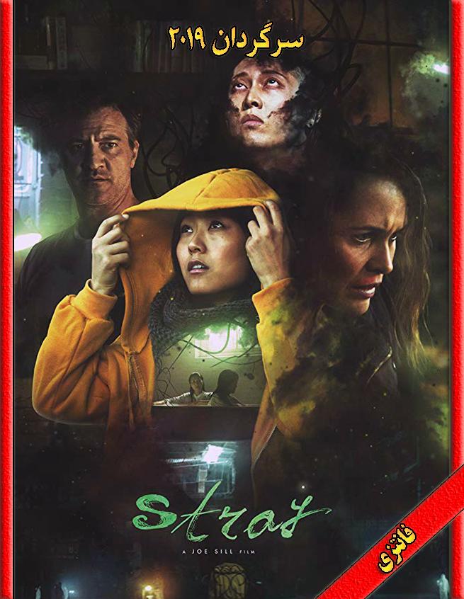 دانلود فیلم Stray 2019 زیرنویس و دوبله فارسی
