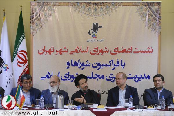نشست اعضای شورای  شهر با فراکسیون مدیریت شهری مجلس شورای اسلامی