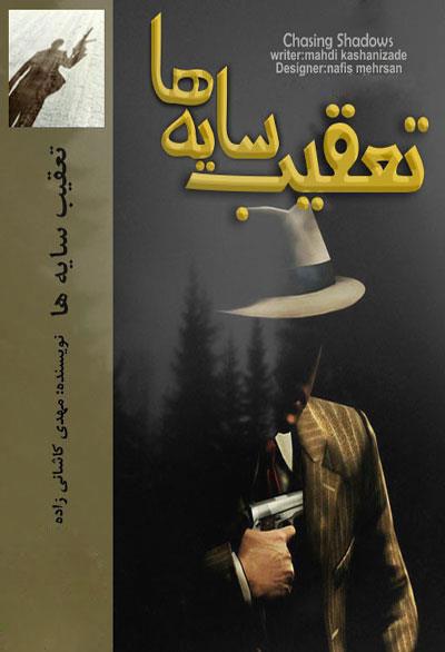 دانلود رمان تعقیب سایه ها | اندروید apk ، آیفون pdf ، epub و موبایل