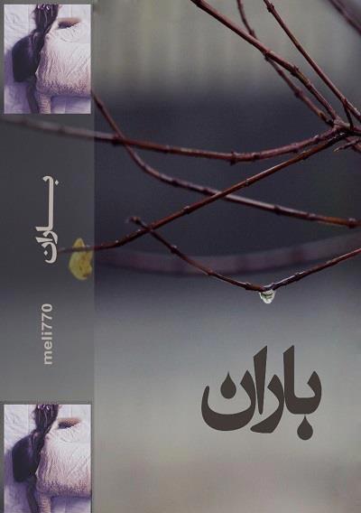 دانلود رمان باران | اندروید apk ، آیفون pdf ، epub و موبایل