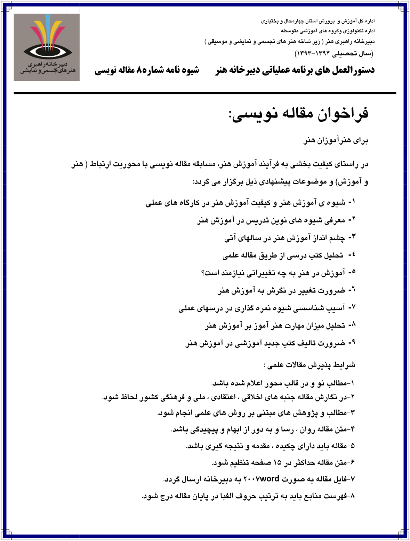 کلاس قالیبافی شیراز برنامه-عملیاتی-هنرستان-کاردانش