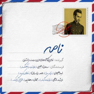 Saman-Jalili-Nameh
