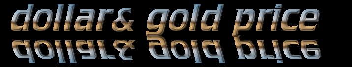 قیمت لحظه ای طلا و دلار