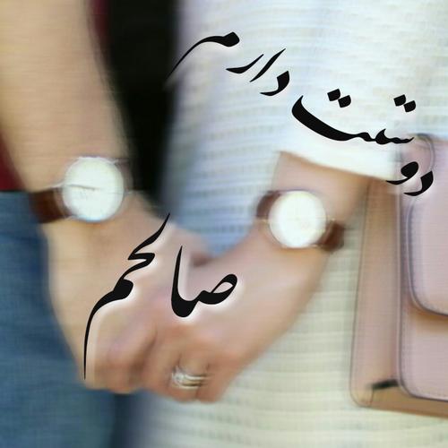 نتیجه تصویری برای عکس پروفایل صالح