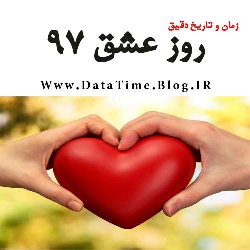تاریخ و زمان روز عشق 97