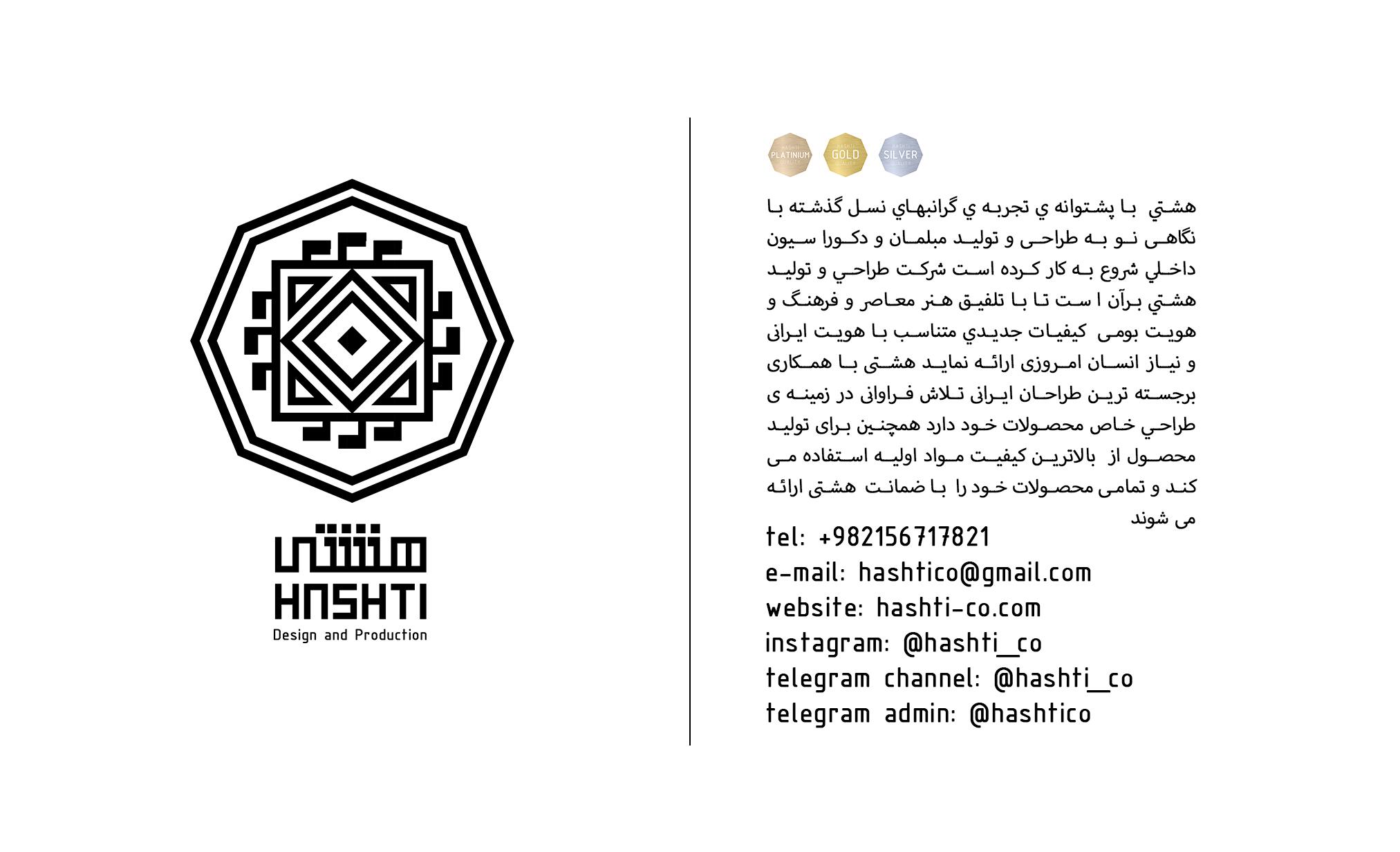 H A S H T I • طراحی و تولید